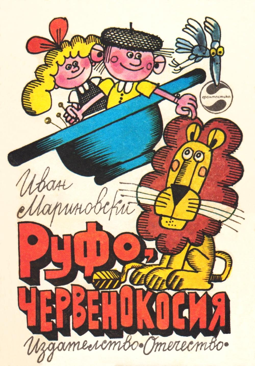 """корица на """"Руфо, червенокосия"""""""