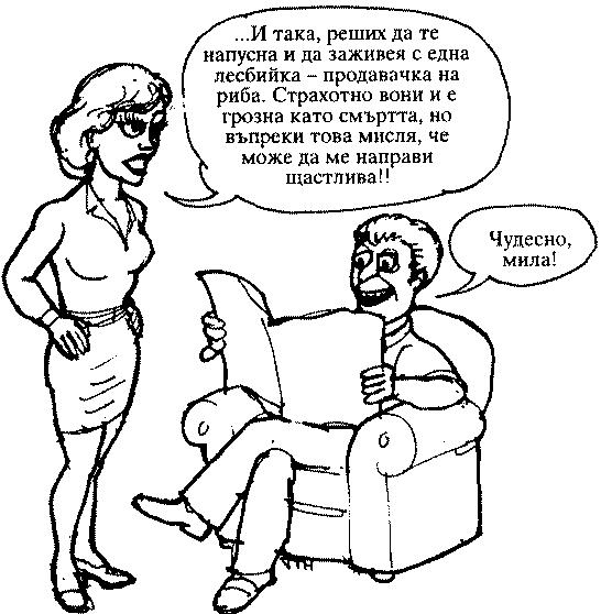 Мъж и жена да правят секс
