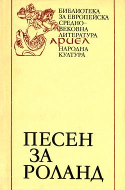 https://assets.chitanka.info/thumb/?book-cover/00/98.250.jpg