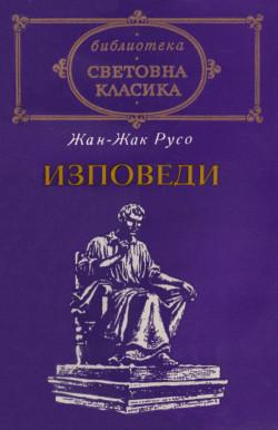 https://assets.chitanka.info/thumb/?book-cover/01/393.250.jpg