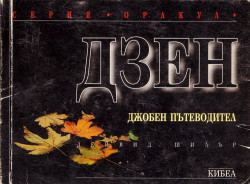 https://assets.chitanka.info/thumb/?book-cover/06/1683.250.jpg