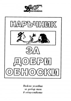 https://assets.chitanka.info/thumb/?book-cover/07/1822.250.jpg