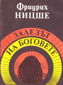 https://assets.chitanka.info/thumb/?book-cover/07/1851.250.jpg