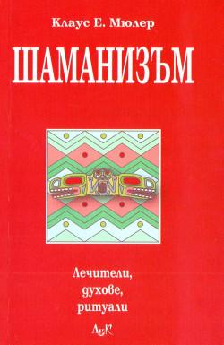 https://assets.chitanka.info/thumb/?book-cover/08/2057.250.jpg