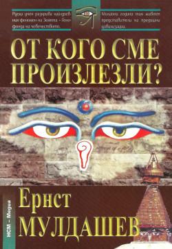 https://assets.chitanka.info/thumb/?book-cover/08/2100.250.jpg