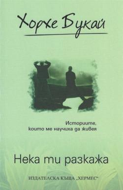 https://assets.chitanka.info/thumb/?book-cover/0e/3621.250.jpg