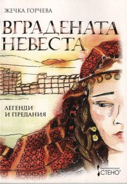 https://assets.chitanka.info/thumb/?book-cover/0f/3917.250.jpg