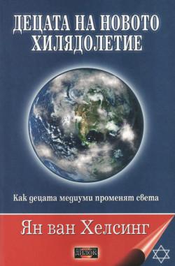 https://assets.chitanka.info/thumb/?book-cover/10/4111.250.jpg