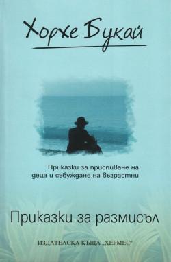 https://assets.chitanka.info/thumb/?book-cover/10/4218.250.jpg