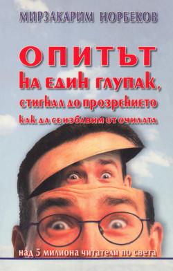 https://assets.chitanka.info/thumb/?book-cover/10/4293.250.jpg