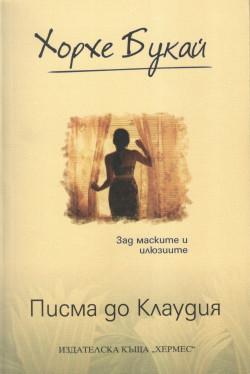 https://assets.chitanka.info/thumb/?book-cover/12/4770.250.jpg