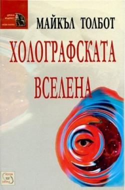https://assets.chitanka.info/thumb/?book-cover/12/4813.250.jpg