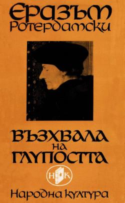 https://assets.chitanka.info/thumb/?book-cover/13/4939.250.jpg