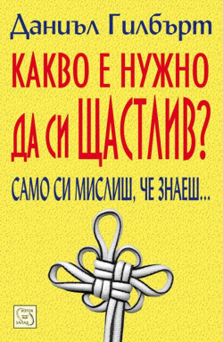 https://assets.chitanka.info/thumb/?book-cover/14/5214.250.jpg