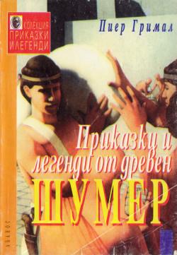 https://assets.chitanka.info/thumb/?book-cover/14/5257.250.jpg
