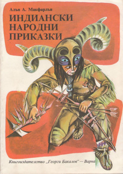 https://assets.chitanka.info/thumb/?book-cover/17/6028.250.jpg