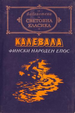 https://assets.chitanka.info/thumb/?book-cover/18/6194.250.jpg