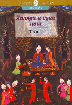 https://assets.chitanka.info/thumb/?book-cover/19/6537.250.jpg