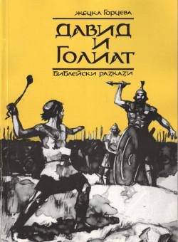 https://assets.chitanka.info/thumb/?book-cover/1a/6709.250.jpg