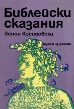 https://assets.chitanka.info/thumb/?book-cover/1b/6946.250.jpg