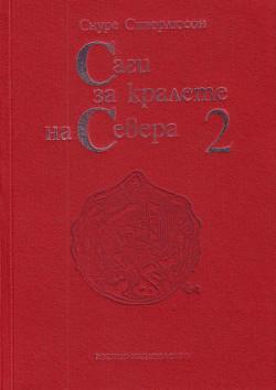 https://assets.chitanka.info/thumb/?book-cover/1b/6948.250.jpg