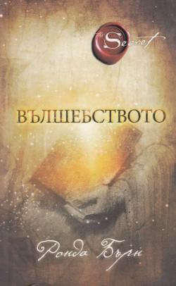 https://assets.chitanka.info/thumb/?book-cover/1c/7314.250.jpg