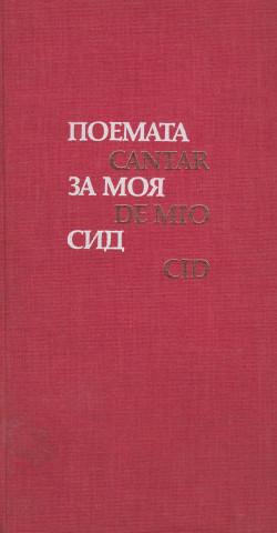 https://assets.chitanka.info/thumb/?book-cover/1d/7478.250.jpg