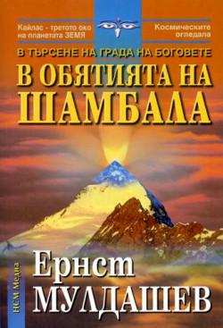 https://assets.chitanka.info/thumb/?book-cover/1e/7785.250.jpg