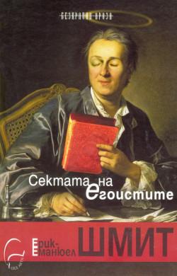 https://assets.chitanka.info/thumb/?book-cover/1f/7971.250.jpg