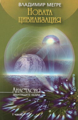 https://assets.chitanka.info/thumb/?book-cover/21/8457.250.jpg