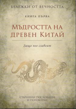https://assets.chitanka.info/thumb/?book-cover/21/8619.250.jpg