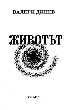 https://assets.chitanka.info/thumb/?book-cover/22/8837.250.jpg