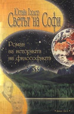 https://assets.chitanka.info/thumb/?book-cover/23/9003.250.jpg