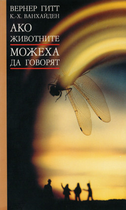 https://assets.chitanka.info/thumb/?book-cover/25/9602.250.jpg