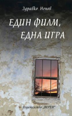 https://assets.chitanka.info/thumb/?book-cover/25/9650.250.jpg