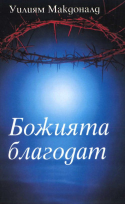 https://assets.chitanka.info/thumb/?book-cover/25/9685.250.jpg