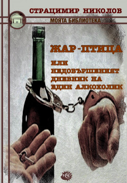 https://assets.chitanka.info/thumb/?book-cover/25/9727.250.jpg