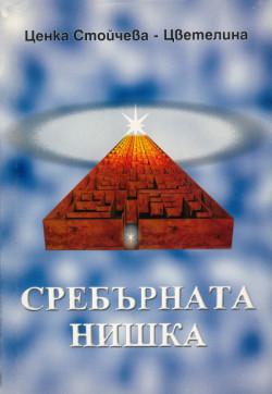 https://assets.chitanka.info/thumb/?book-cover/26/9812.250.jpg