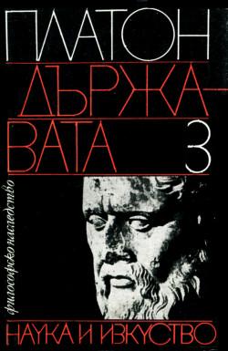 https://assets.chitanka.info/thumb/?book-cover/26/9825.250.jpg