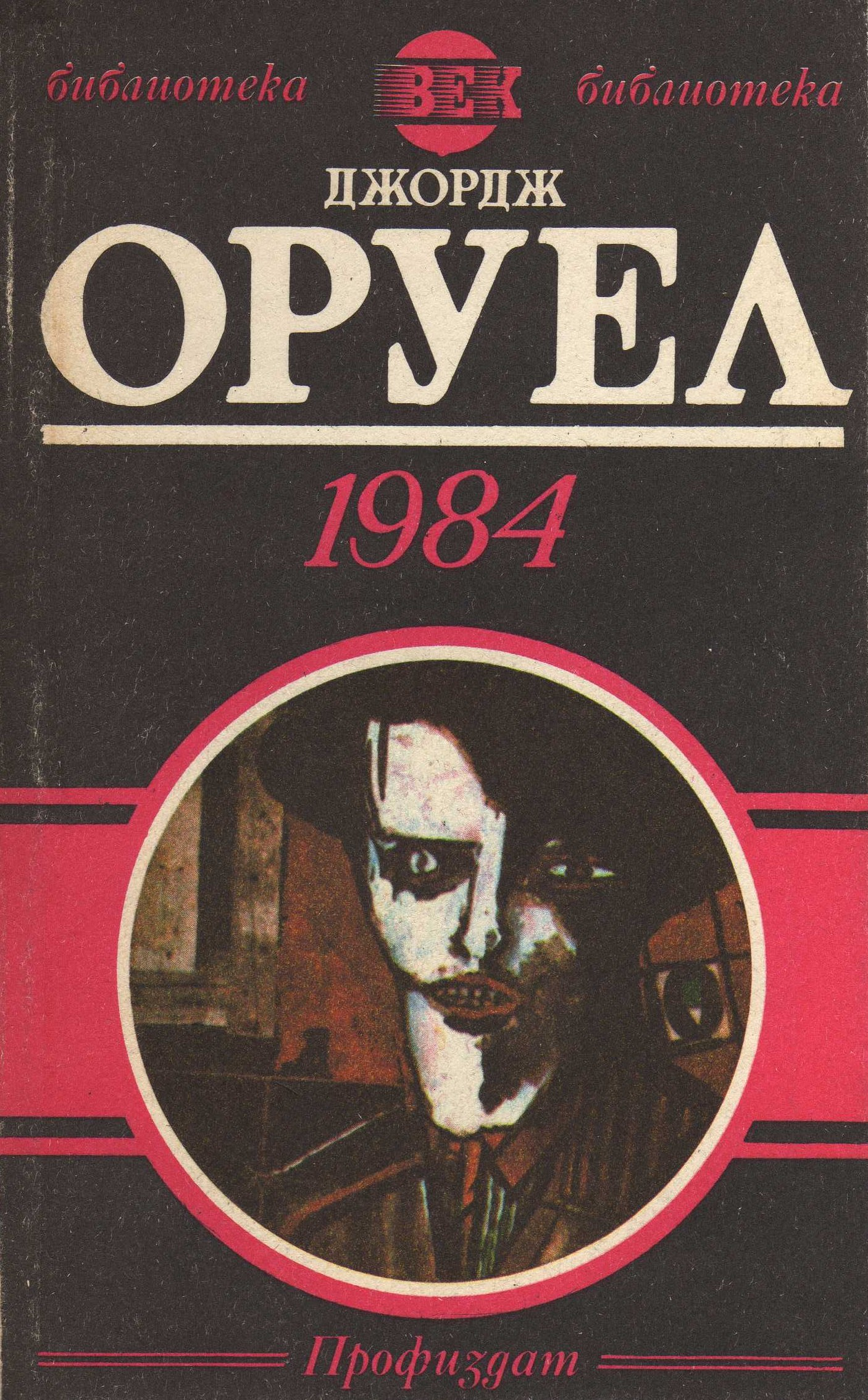 an analysis of the power of surveillance in george orwells novel 1984 Many of the predictions made by george orwell in his book 1984 in relation to big brother surveillance while dean inge noted that historians have the power.
