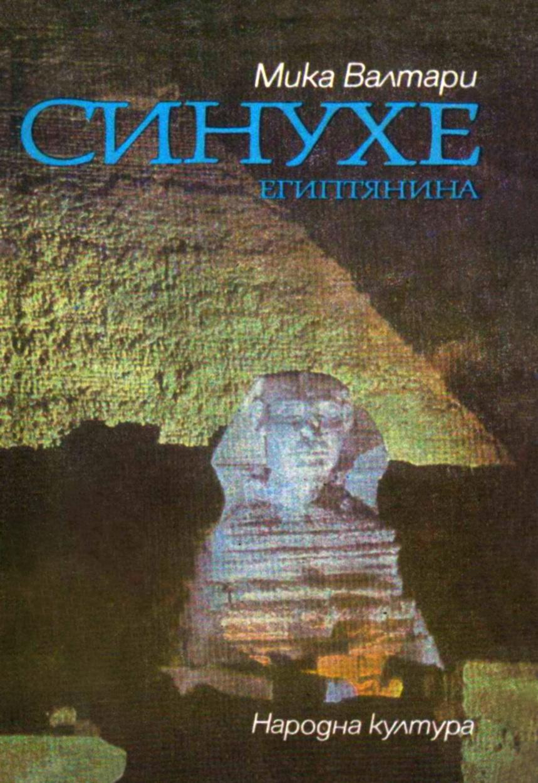 Синухе египтянин скачать книгу