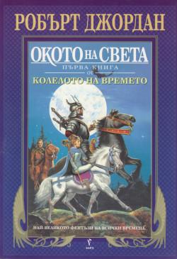 Bulgaristanda satılan Okoto na sveta