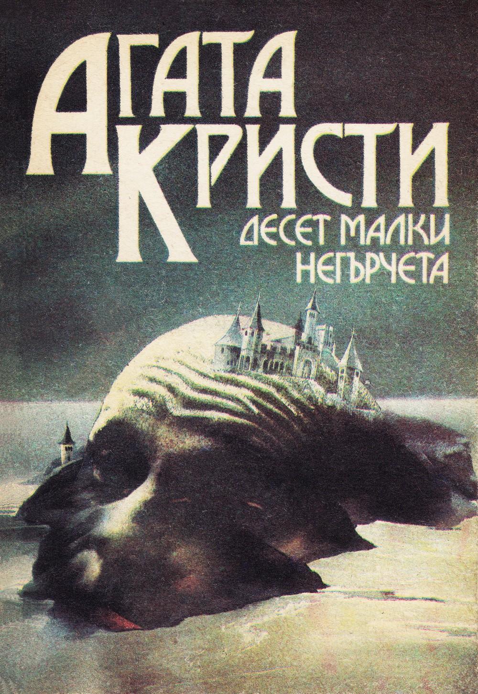 """Резултат с изображение за """"Десет малки негърчета"""" - Агата Кристи"""