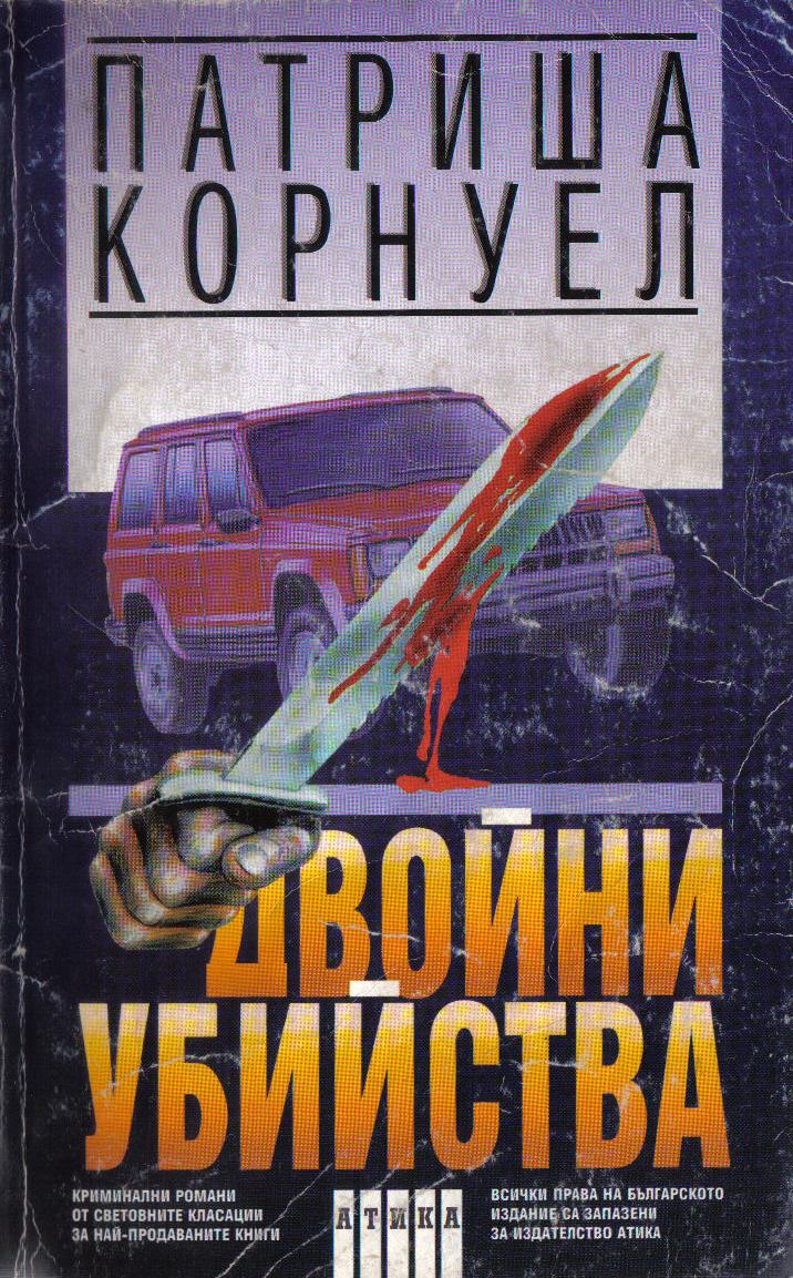 Book Cover Forros Zip ~ Патриша Корнуел — Двойни убийства Моята библиотека